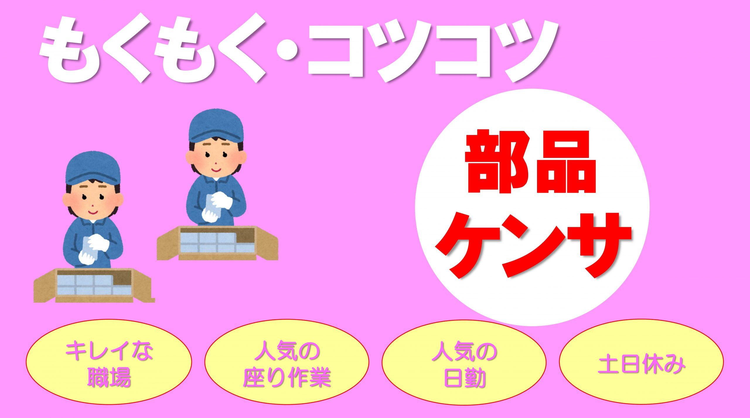 【鶴岡市】人気の日勤!小型製品のチェック作業