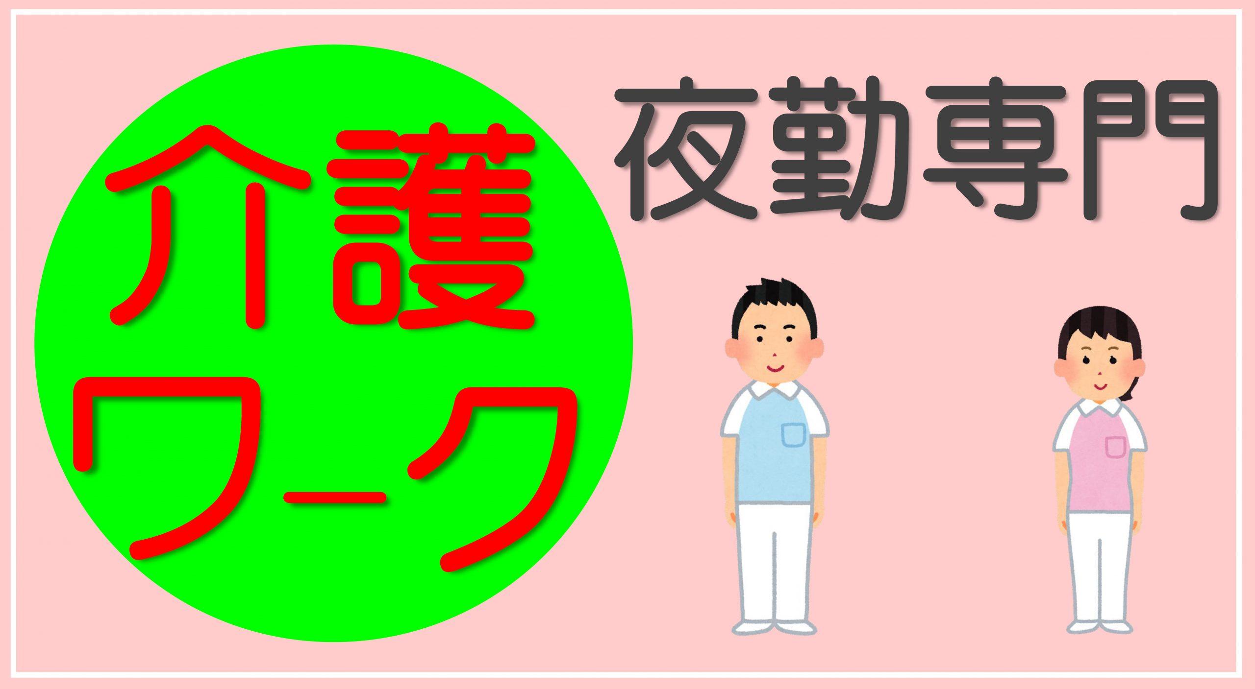【資格お持ちの方大歓迎】夜勤専属・介護業務