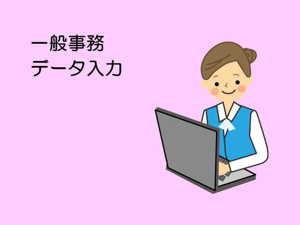 一般事務(データ入力や文書・資料作成など)