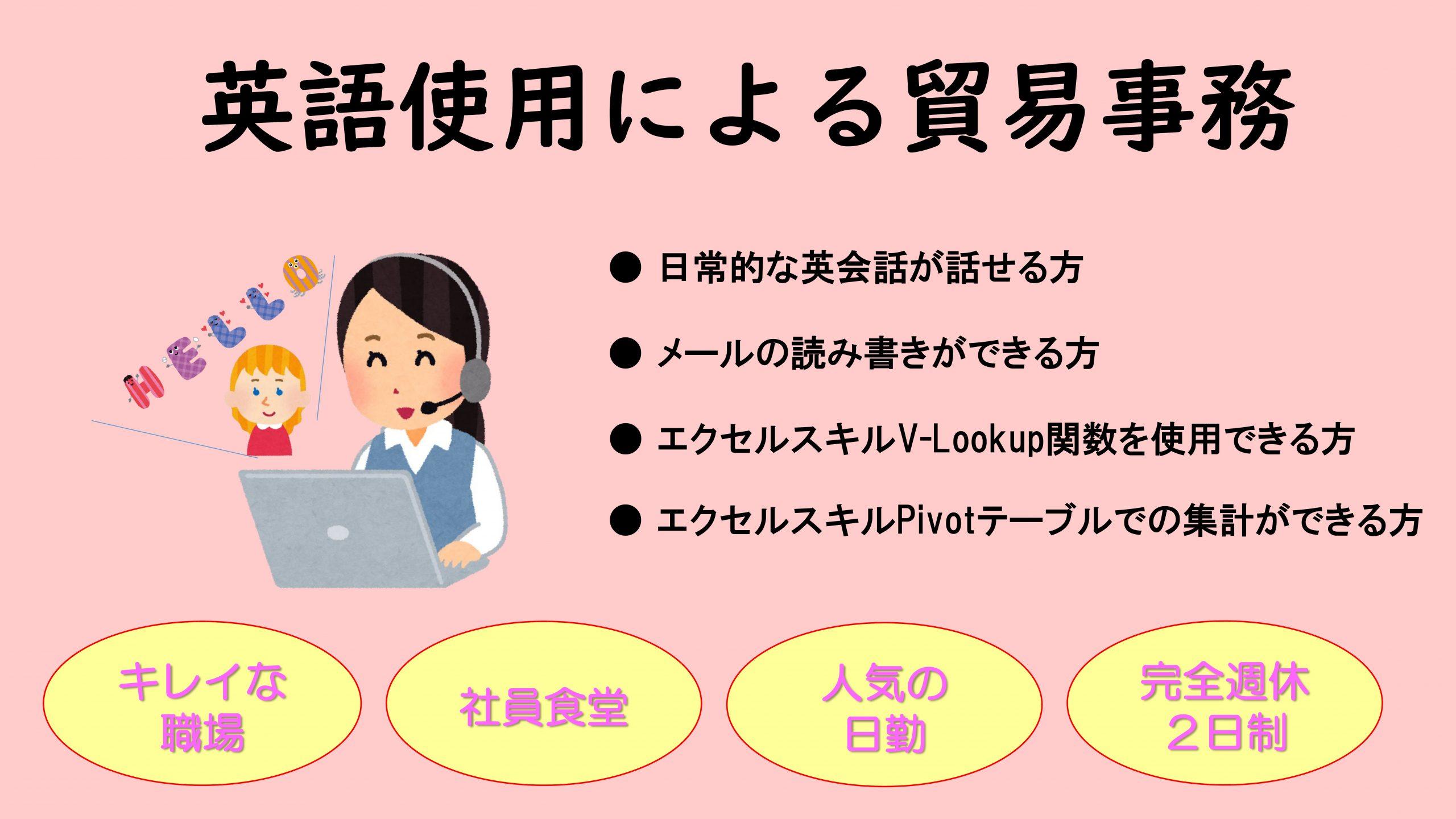 【酒田市】英語使用による事務業務(資料作成、打合せ・メール対応)