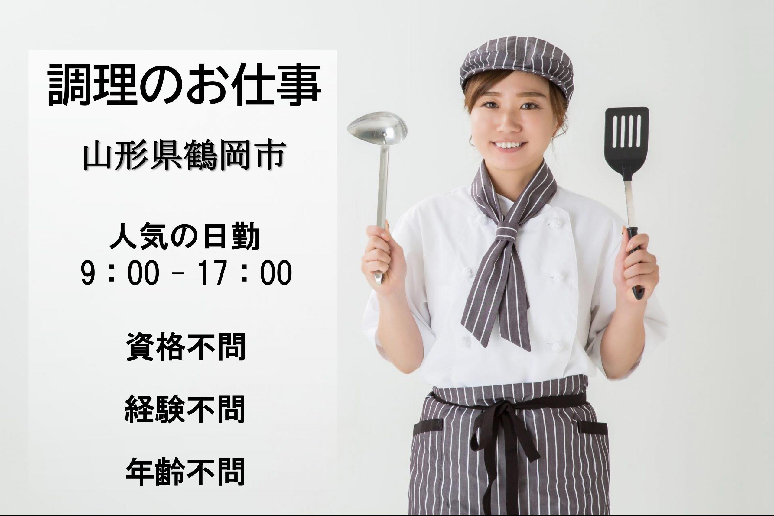 【鶴岡市】未経験からはじめる調理補助【9時~17時/時給1000円】