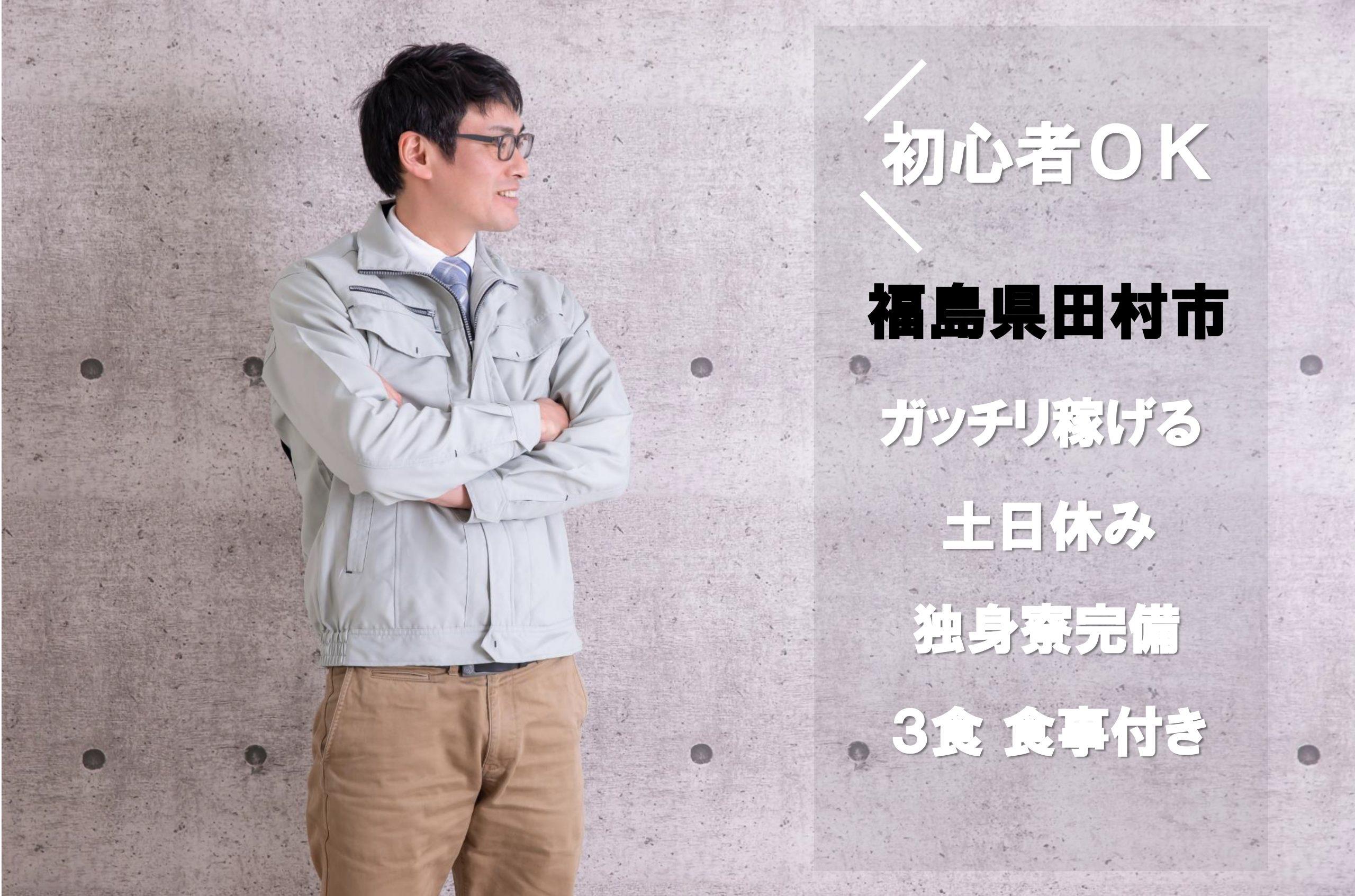 \独身寮完備・3食付き/福島県田村市でのバリ取り作業