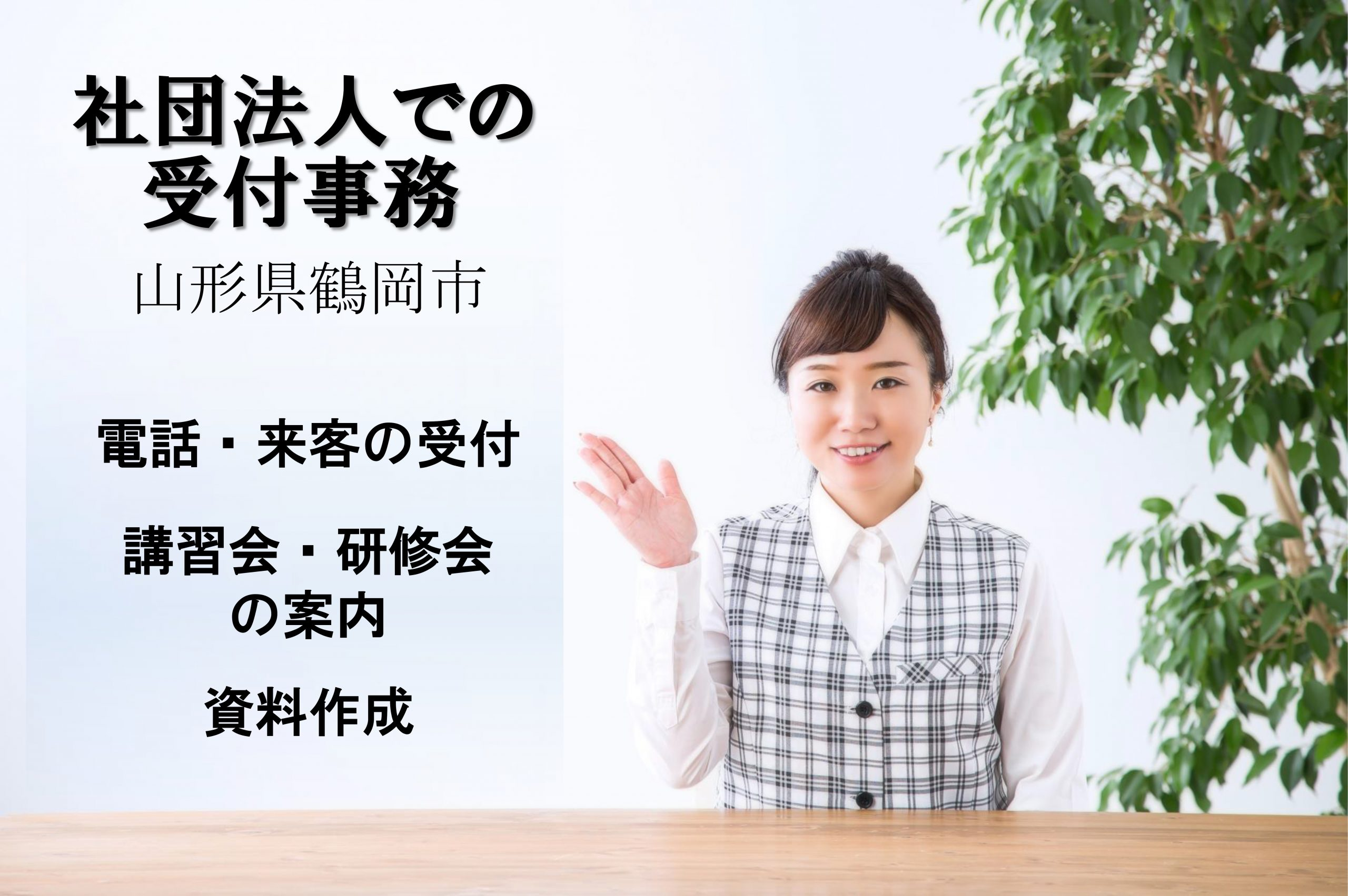 【鶴岡市】社団法人での受付事務